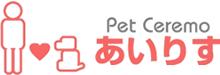ペットセレモあいりす ロゴ